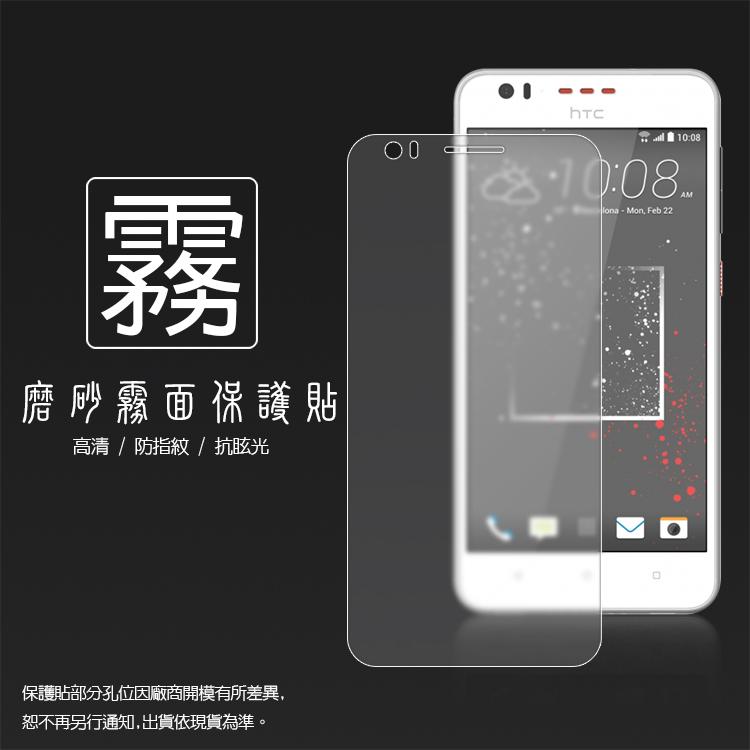 霧面螢幕保護貼 HTC Desire 825/Desire 10 lifestyle 保護貼