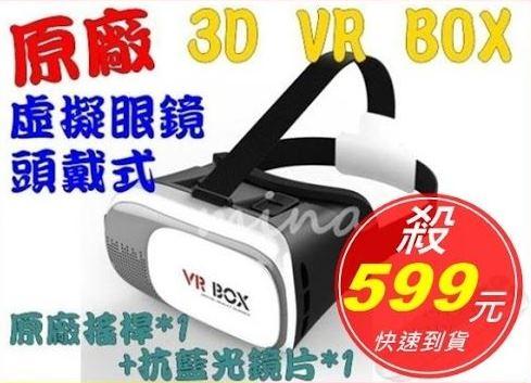 [ mina百貨 ]3D VR-BOX 原廠搖桿+抗藍光鏡片 虛擬眼鏡 立體眼鏡 頭戴式眼鏡 手機眼鏡