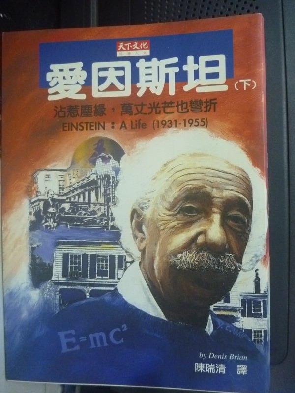 【書寶二手書T8/傳記_HTK】愛因斯坦(下)-沾惹塵緣,萬丈光芒也彎折_原價380_布萊恩
