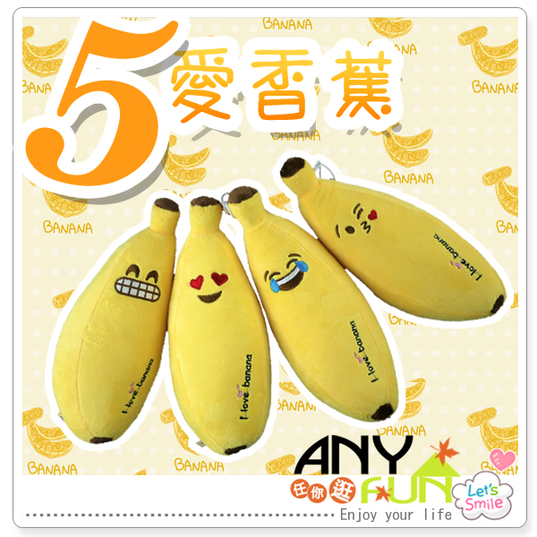 任你逛☆ 我愛香蕉 流行香蕉 娃娃 情人 朋友 生日禮物 可愛 逗趣 表情玩偶 anyfun 【U5013】