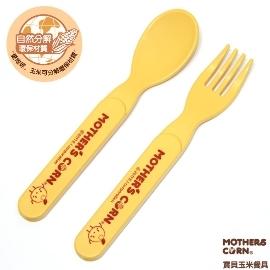 小崴Life親子館【MOTHERS CORN】寶貝玉米餐具-幼兒湯叉組 ( 12月+ ) (B72-436010)