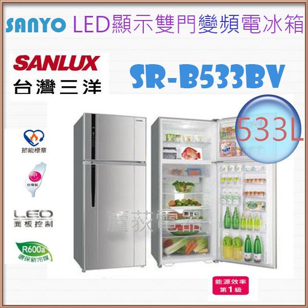 【台灣三洋 SANLUX~ 蘆荻電器】 全新 533L【三洋變頻雙門電冰箱】SR-B533BV