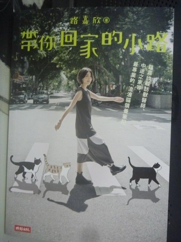【書寶二手書T4/寵物_JRO】帶你回家的小路_路嘉欣