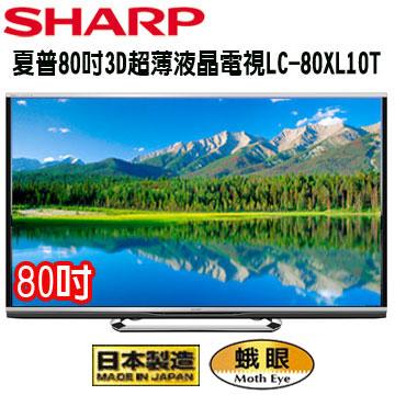 SHARP夏寶80吋 四原色3D超薄液晶電視 LC-80XL10T