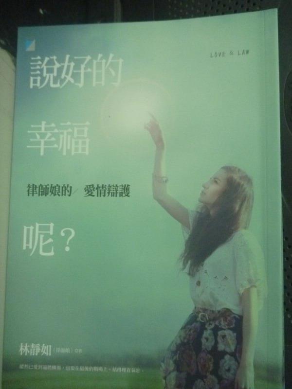 【書寶二手書T1/兩性關係_LJA】說好的幸福呢:律師娘的愛情辯護_林靜如