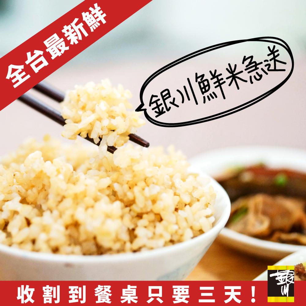 銀川鮮米急送預購,收割到餐桌只要三天,挑戰全台最新鮮的米! 現在買兩組再送銀川樂蒂有機穀粉一盒(南瓜/黑米/十穀口味 隨機出貨)
