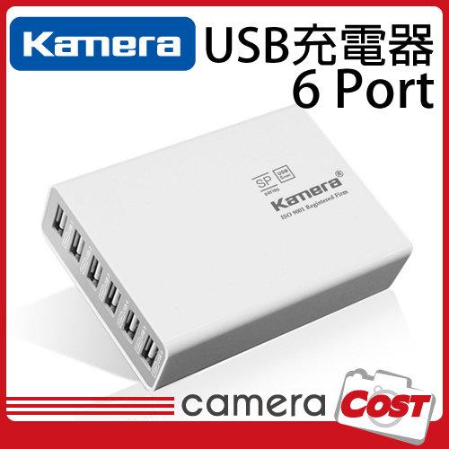 ★充電首選第一★ 佳美能 6 Port 6孔 USB充電器 AC電源供應器 SP-6U iPhone HTC 手機 充電