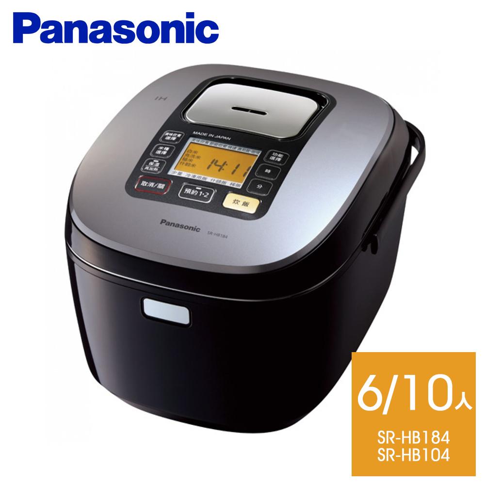 【送10倍點數=9折回饋】國際牌 日本原裝蒸氣IH式微電腦電子鍋【SR-HB184/SR-HB104】