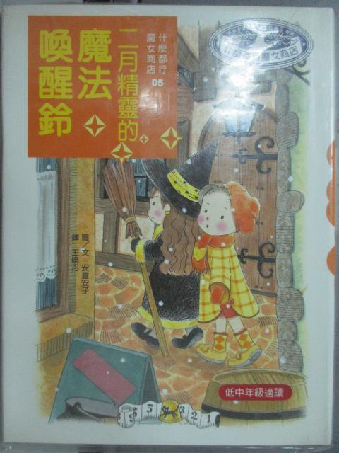 【書寶二手書T1/兒童文學_JPT】二月精靈的魔法喚醒鈴 (新版)_安晝安子