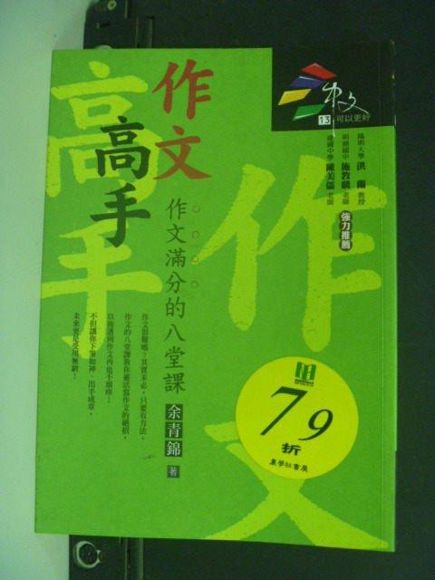 【書寶二手書T8/國中小參考書_MIC】作文高手: 作文滿分的八堂課_余青錦