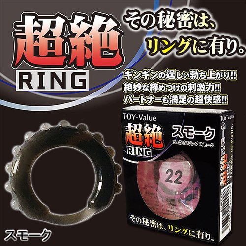 情趣用品-日本原裝進口 TH.超RING 鎖精持久情趣環-顆粒