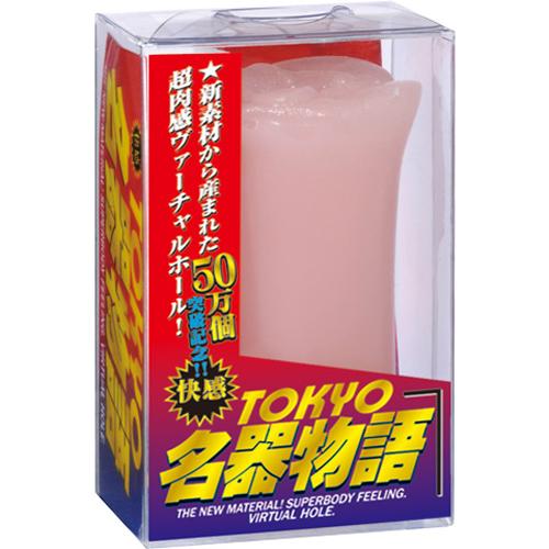 自慰器【情趣用品】男用自慰器-日本*TOKYO名器物語迷你系列