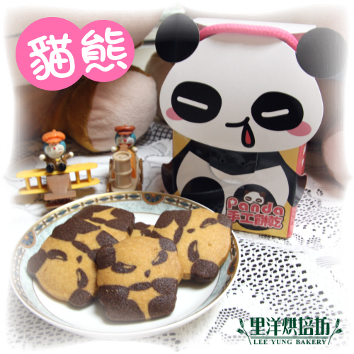 【里洋烘培坊】貓熊Panda手工餅乾 香濃奶香 (8包/盒) FC020017