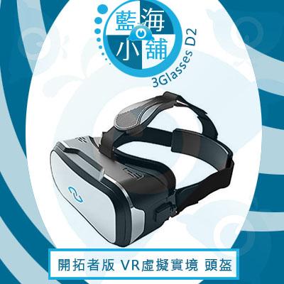 3Glasses D2 開拓者版 VR 虛擬實境 頭盔★人體工學設計 ★極低延遲率★用於電腦