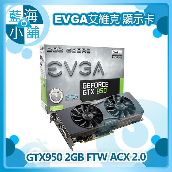 EVGA 艾維克 GTX950 2GB FTW ACX 2.0 顯示卡