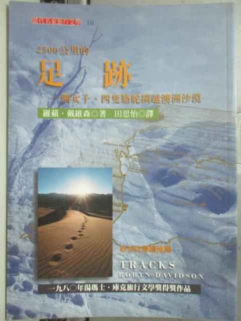 【書寶二手書T1/文學_JQC】足跡:一個女子四隻駱駝橫越澳洲沙漠_羅蘋.戴維森/著
