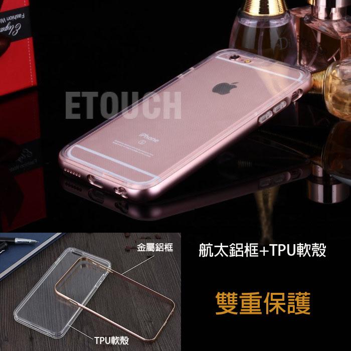 iPhone 6s/6 & iPhone 6s/6 Plus 防摔殼手機殼ETOUCH保護殼(航太鋁框+加厚軟殼雙重保護)(4.7吋i6s/i6銀色)~優惠免運