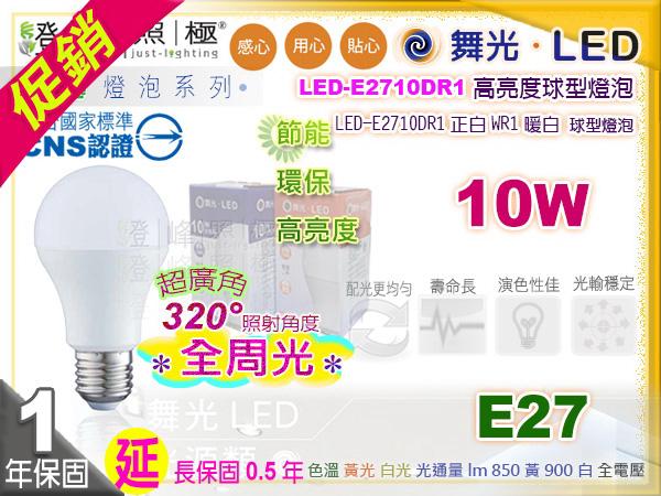 【舞光LED】LED-E27 10W。高亮度LED燈泡 延長保固 超廣角 促銷中 #LED-E2710DR1【燈峰照極my買燈】