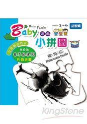 Baby遊戲小拼圖:昆蟲世界