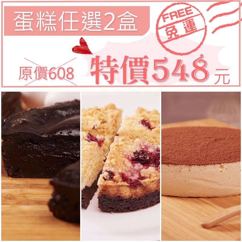 【蛋糕任選2款免運】五吋生巧克力黑武士蛋糕!單月銷售2000盒~!100%特濃生巧克力 使用75%巧克力磚,雞蛋,和麵粉 除此之外沒有任何添加物,甚至連糖都沒有,外表堅硬,內心柔軟,五吋經典卡盧瓦提拉米蘇,細緻的可可香,融和瑪斯卡邦,最後配上手工製作卡盧瓦咖啡泡製的手工餅乾,處處經典!五吋綜合康布拉蛋糕,多層次口感,第一層新鮮莓果,第二層鬆軟匈牙利蛋糕體,第三層濃郁75%苦甜巧克力蛋糕體