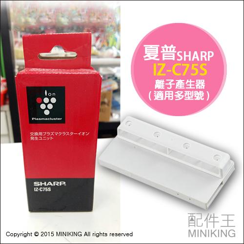 【配件王】代購 夏普 SHARP IZ-C75S 空氣清淨機 離子產生器 EX100 EX55 EX75 GTH1 適用