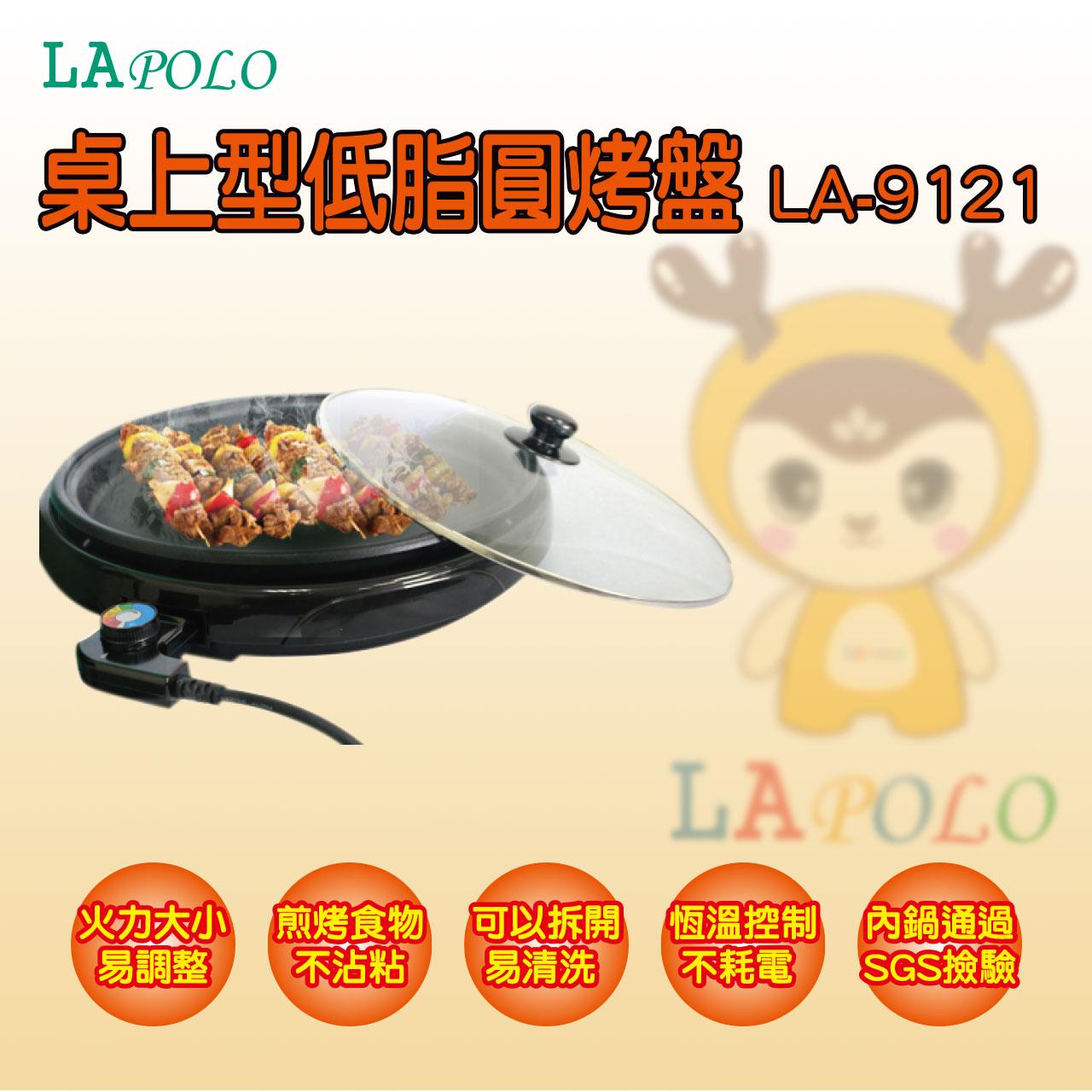 《尾牙買多更優惠》【LAPOLO藍普諾】低脂圓烤盤 LA-9121