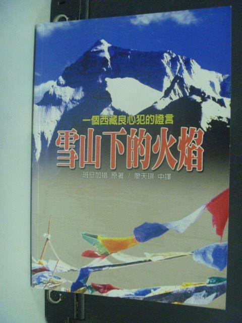 【書寶二手書T6/宗教_KPJ】雪山下的火焰_班旦加措原著