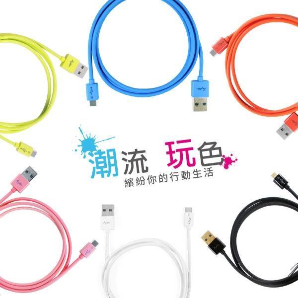 提高充電速度30%+銅線線芯設計【Avier】USB 2.0 MU2150 Micro USB 1.5M炫彩充電傳輸線 公司貨 免運
