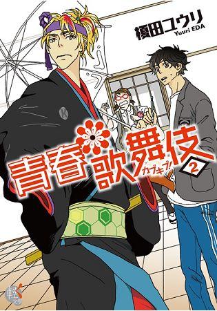 青春歌舞伎2