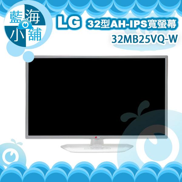 LG 32MB25VQ-W 32型IPS液晶顯示器◆IPS 178度超廣視角面板  ◆支援D-sub/DVI-D/HDMI  ◆1920x1080 FHD解析