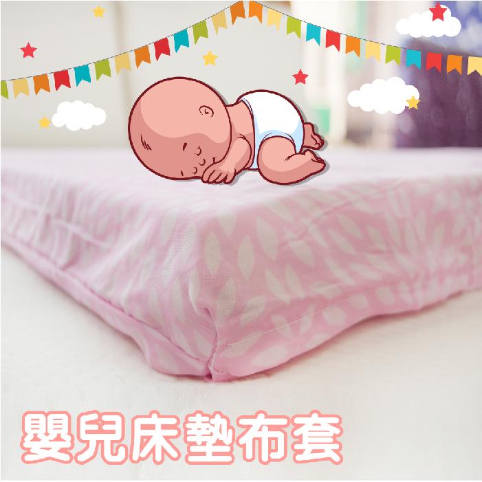 【名流寢飾家居館】嬰兒床墊布套.天絲.布套