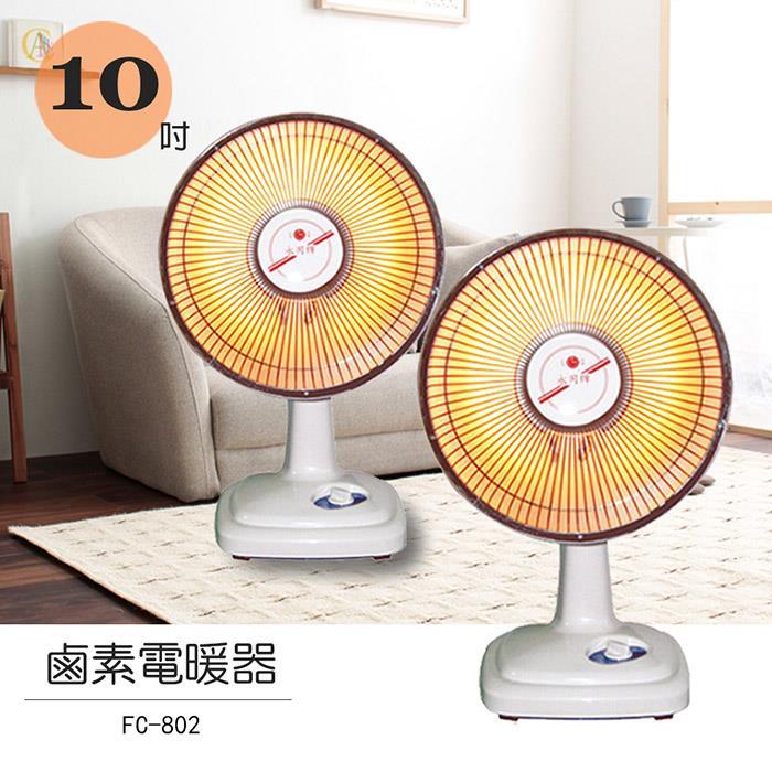 《買一送一》 【永用】10吋擺頭鹵素電暖器FC-802