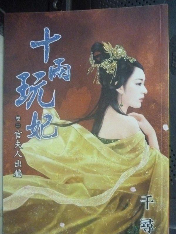 【書寶二手書T5/言情小說_LLE】十兩玩妃(卷二)-官夫人出牆_千尋