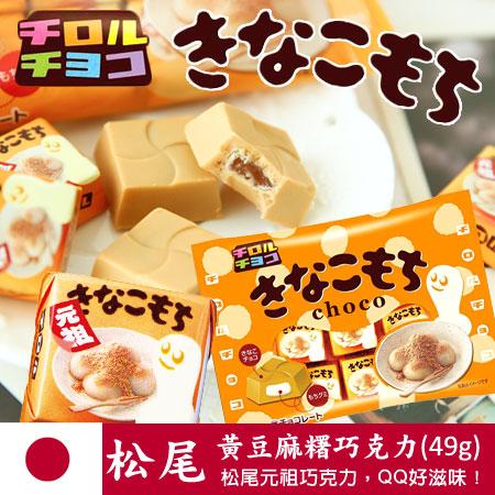 日本 松尾 黃豆麻糬巧克力 49g 黃豆巧克力 黃豆粉 麻糬巧克力 進口零食【N100999】