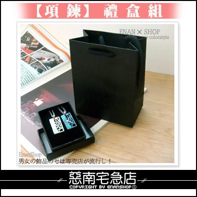 惡南宅急店【0026H】送禮組推薦搭配,『項鍊禮盒+提袋』送人超推薦呦。項鍊專用