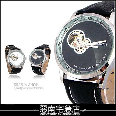 惡南宅急店【0263F】機械自動上鍊免電池『皇家簡約』可當情侶對錶?單支價