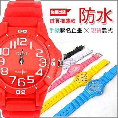惡南宅急店【0447F】現貨熱銷 男錶女錶『防水浮雕手錶』對錶情侶錶可中性款 單價