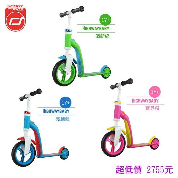 *美馨兒*奧地利 Scoot & Ride Highwaybuddy幼兒滑步 滑板平衡車1Y+(3色可選) 2755元