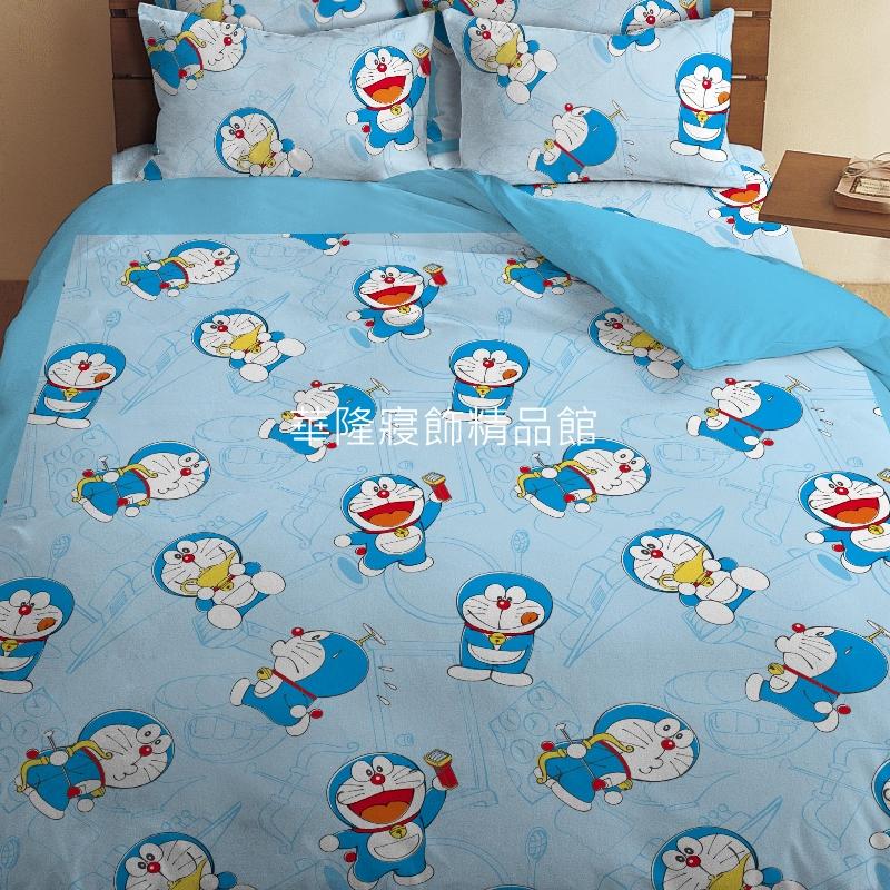 (免運費)正版卡通授權台灣製造系列寢飾【Doraemon哆啦A夢】單人床包組/雙人床包組/被套/兩用被/鋪棉被套/枕套/枕頭套~華隆寢飾