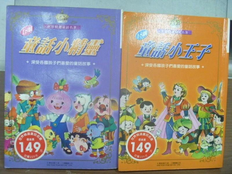 【書寶二手書T8/兒童文學_LCE】童話小精靈_童話小王子_2本合售_許丁龍