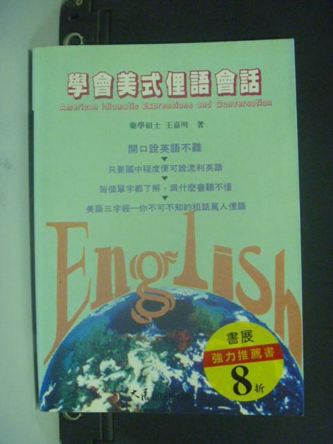 【書寶二手書T5/語言學習_NBM】學會美式俚語會話_王嘉明