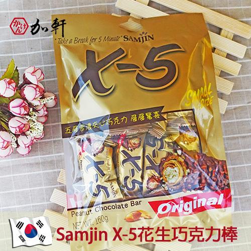 《加軒》韓國 Samjin X-5迷你花生巧克力棒(袋)
