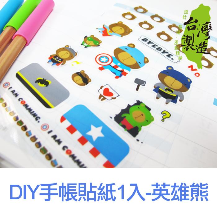珠友 ST-30021D DIY手帳防水貼紙/相冊 日記 禮品 卡片裝飾貼/1入-英雄熊