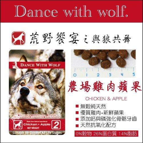 +貓狗樂園+ Dance With Wolf荒野饗宴之與狼共舞【無穀全犬。農場雞肉蘋果。2.5磅】480元