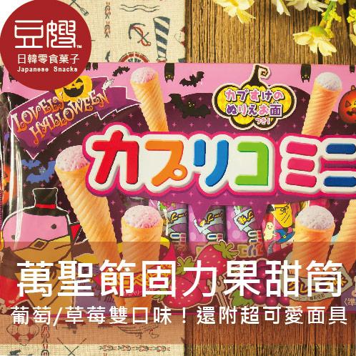 【豆嫂】日本零食 Glico 萬聖節限定雙味甜筒餅乾(10入)