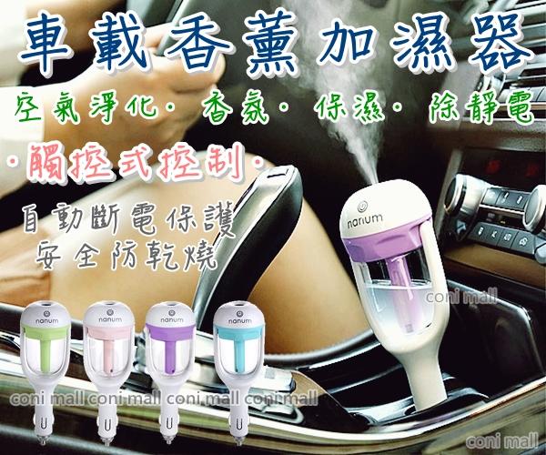 【coni mall】車載香薰加濕器 香氛機 香薰機 加濕器 車充 空氣淨化器 霧化器 點煙器 車內芳香劑 水氧機