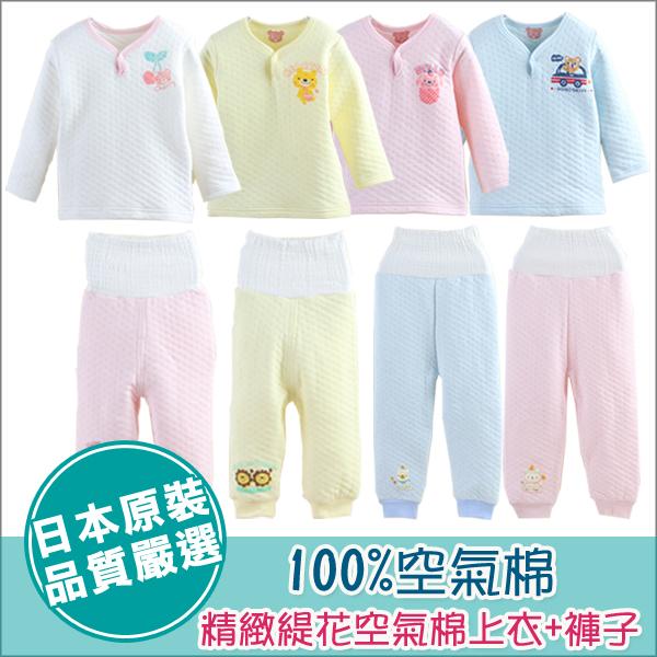 套裝/童裝/上衣/褲子日本熱銷寶寶保暖純棉提花空氣棉上衣+高腰護肚褲 2件組【JoyBaby】