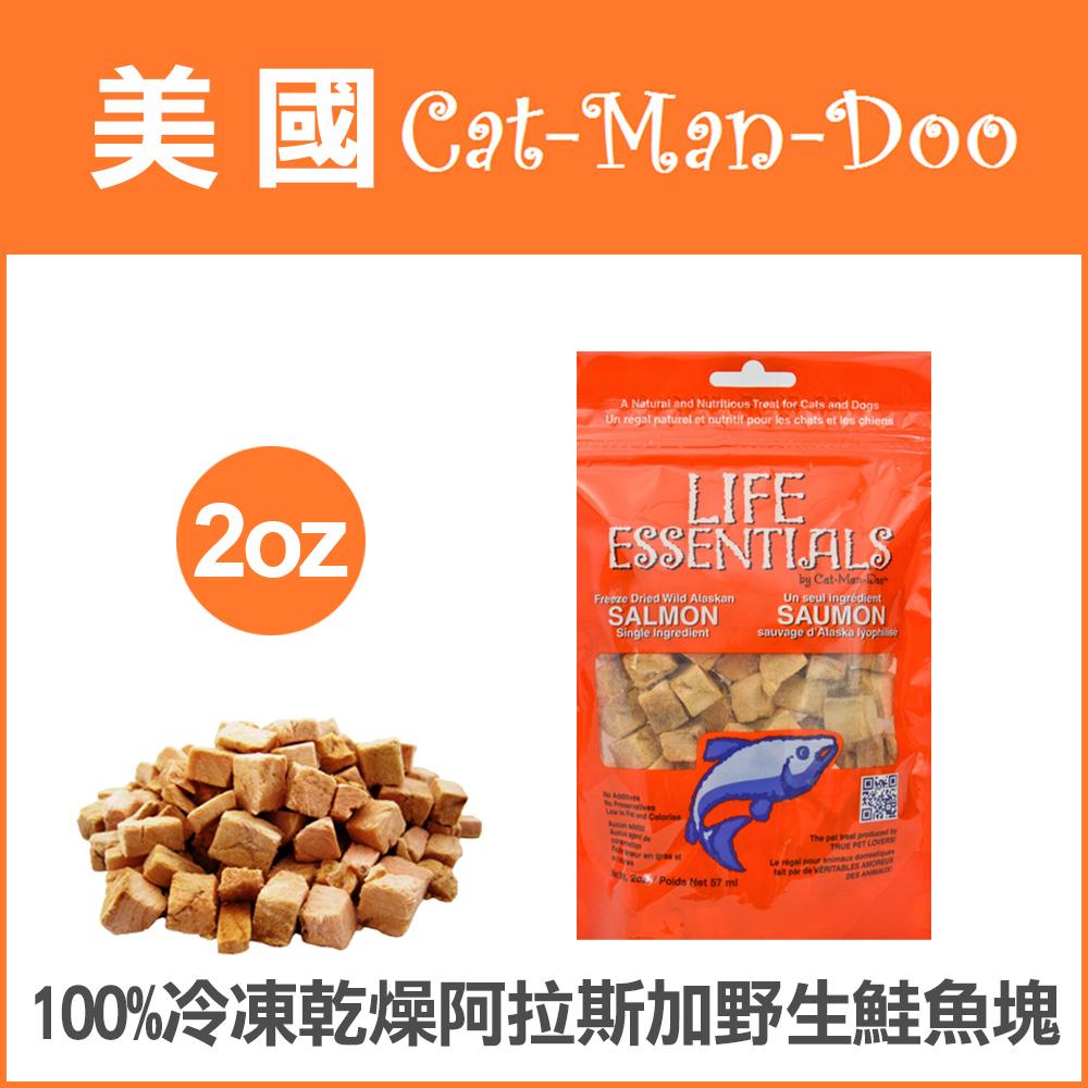 Cat-Man-Doo 冷凍乾燥阿拉斯加野生鮭魚塊-2oz