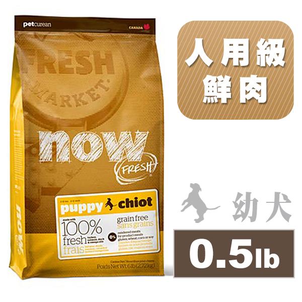 Now! 鮮肉無穀天然糧 幼母犬配方0.5磅