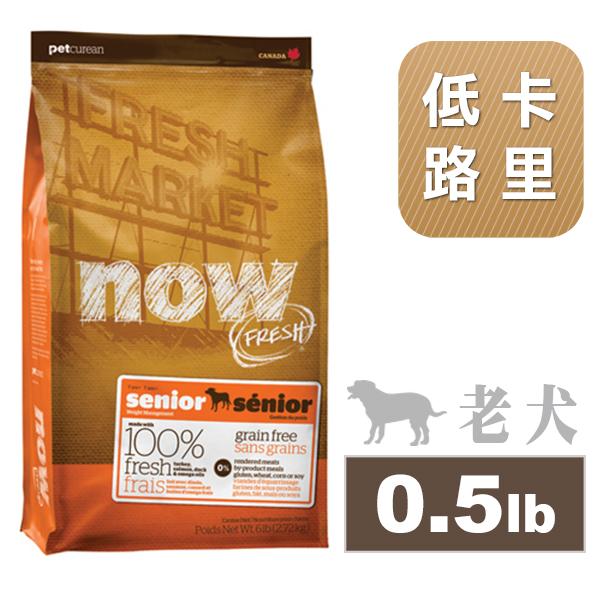 Now! 鮮肉無穀天然糧 老犬/減重配方0.5磅